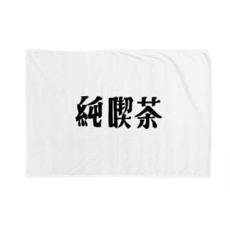 純喫茶 Blankets