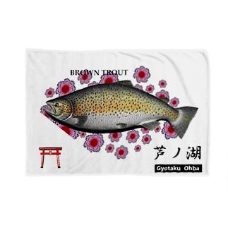 芦ノ湖;ブラウントラウト!あらゆる生命たちへ感謝をささげます。 Blankets