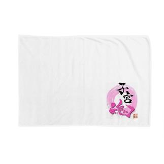 子宮魂 Blankets