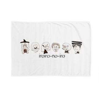 イロイロノイロ Blankets