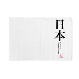 国名シリーズ-日本(Jap) Blankets