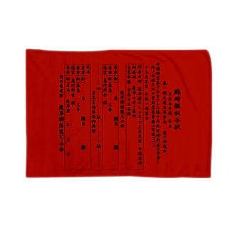 赤紙 Blankets