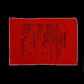 隷華の赤紙 Blankets