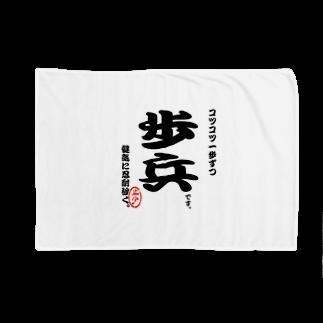 惣田ヶ屋の将棋シリーズ 歩兵 Blankets