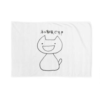 ネコ部員です! Blankets