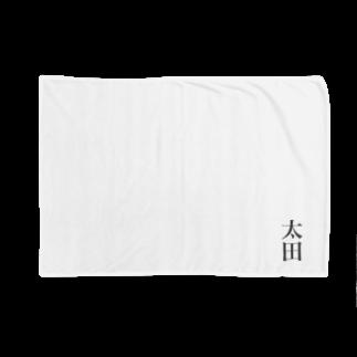 aiton2875の太田 ブランケット