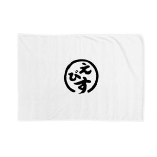 【公式】炭火焼肉えびす(ホワイト) Blankets