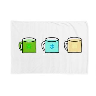 茶 水 酒 ブランケット