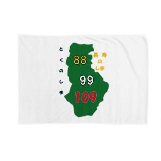 長寿のしま 米寿白寿109 Blankets
