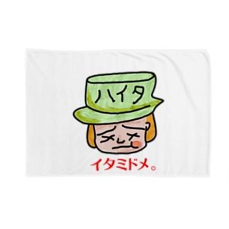 ハイタちゃん。 Blankets