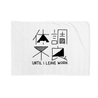 Until I leave work Blankets