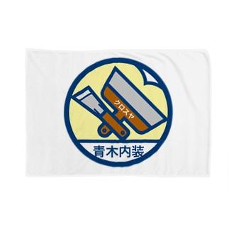 パ紋No.3051 青木内装 Blankets