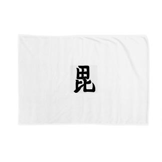 毘の一字旗 Blankets
