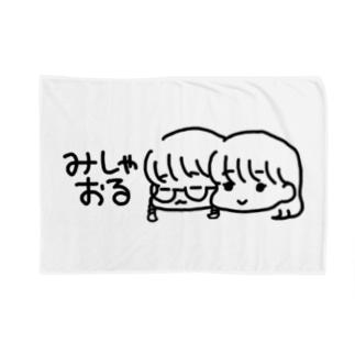 ゆるみしゃおる Blankets