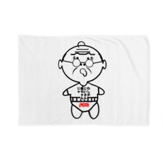 じいさん赤ちやん Blankets