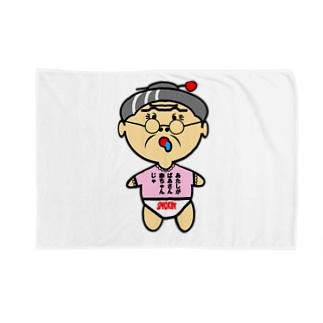 ばあさん赤ちゃん オリジナルアイテム Blankets