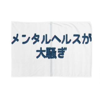 メンタル暴走祭り Blankets