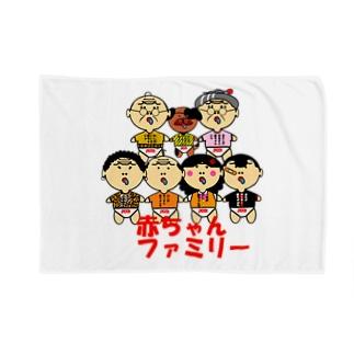 赤ちゃんファミリー<吉田家シリーズ> Blankets