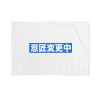 意匠変更中 Blankets