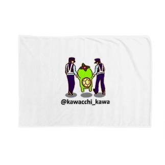 かわっち2017-15 Blankets