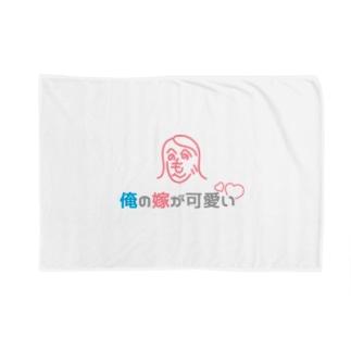 俺の嫁が可愛い・ロゴマーク Blankets
