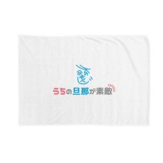 うちの旦那が素敵・ロゴマーク Blankets
