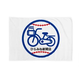パ紋No.3082 ひらみね新聞店 Blankets