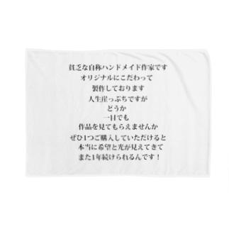 A-craftのハンドメイド作家専用促進販売グッズ Blankets