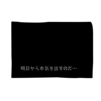 明日から… Blankets