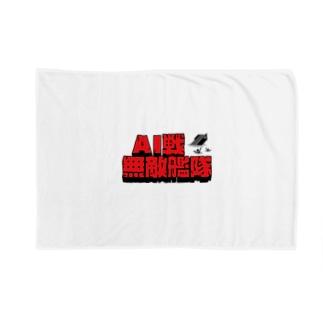 AI戦無敵艦隊 Blankets