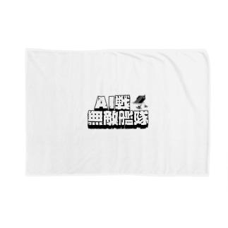 AI戦無敵艦隊 - 白 Blankets