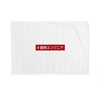 筋肉エンジニア Blankets