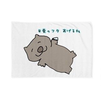 目薬のフタをくれるウォンバット Blanket