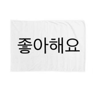 韓国語🇰🇷 (好き) Blankets