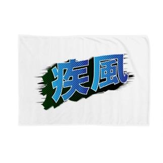 疾風 Blankets