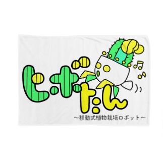 ヒボたん〜移動式植物栽培ロボット〜 Blankets