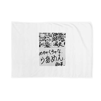 めちゃくちゃなラーメン‼️🌟🍜🍥🌟 Blankets