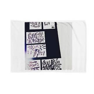 Toilet Paper Sound&魂の玉子とじうどんforever‼️ Blankets