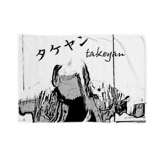 タケヤン takeyan ブランケット Blankets