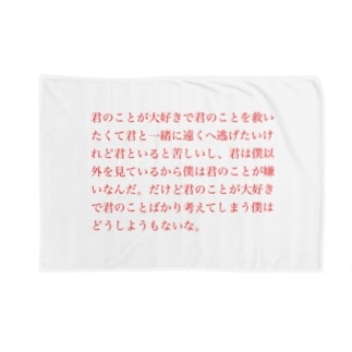 後悔 Blankets