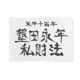 墾田永年私財法 Blankets