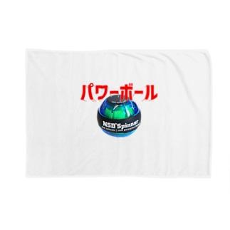パワーボール Blankets