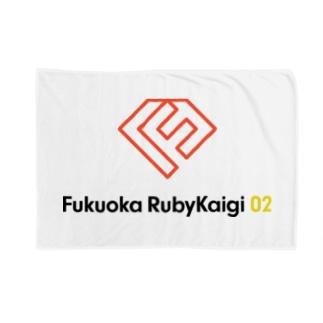 福岡Ruby会議 ロゴ(文字入り) ブランケット
