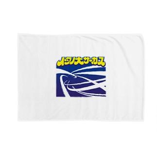 イタノ大サーカス(絵入り) Blankets