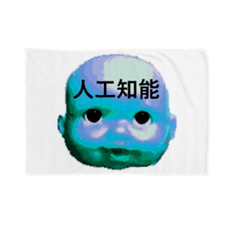 試験管ベビー Blankets