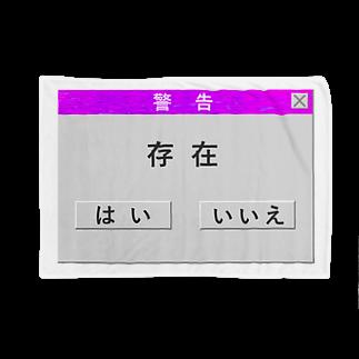 縺イ縺ィ縺ェ縺舌j縺薙¢縺の存在ウィンドウ ブランケット
