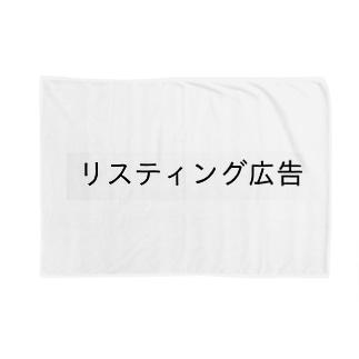 リスティング広告 Blankets