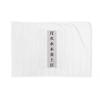 【 曜日シリーズ 】 Blankets