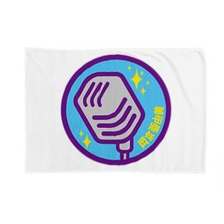 パ紋No.3162 岡本 Blankets