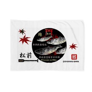 松前;鰊(HERRING)japan Blankets